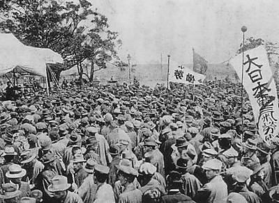 The_1st_Labor_Day_in_Japan.JPG